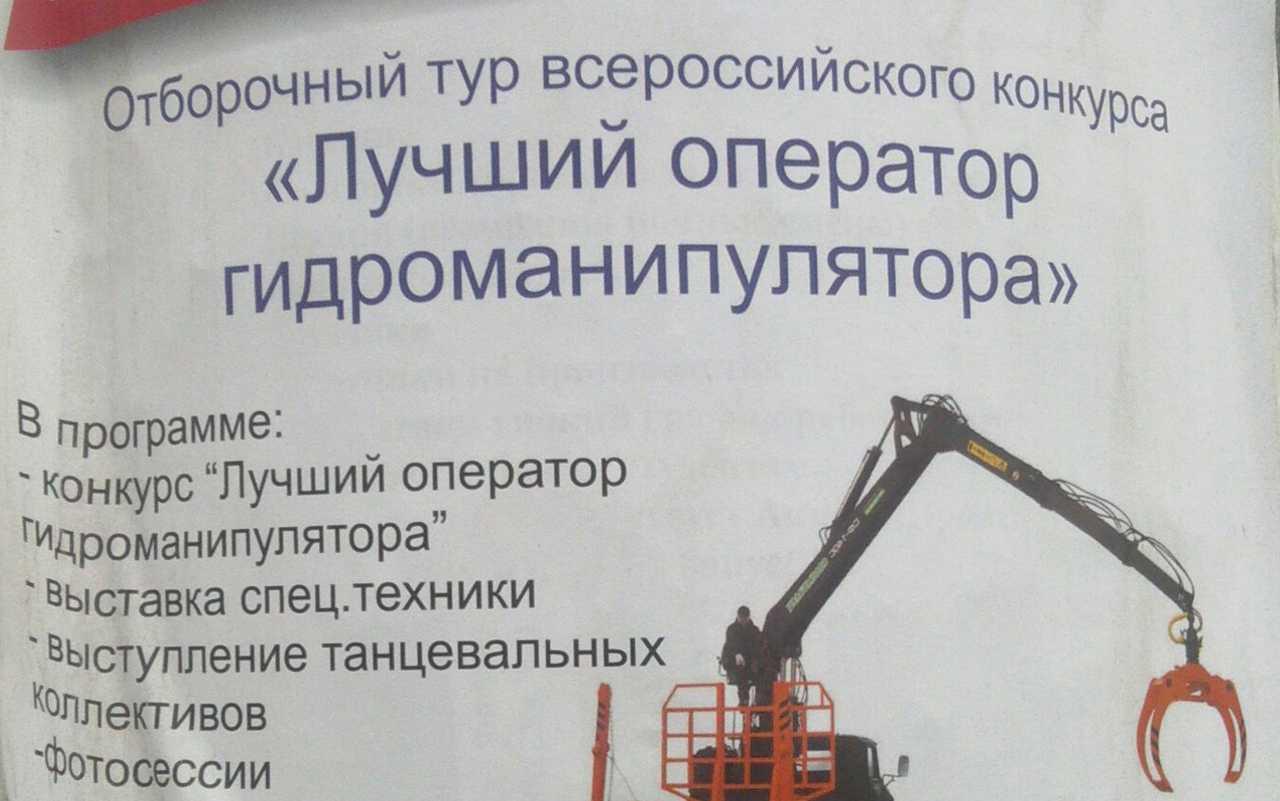 Афиша конкурса на лучшего оператора гидроманипулятора