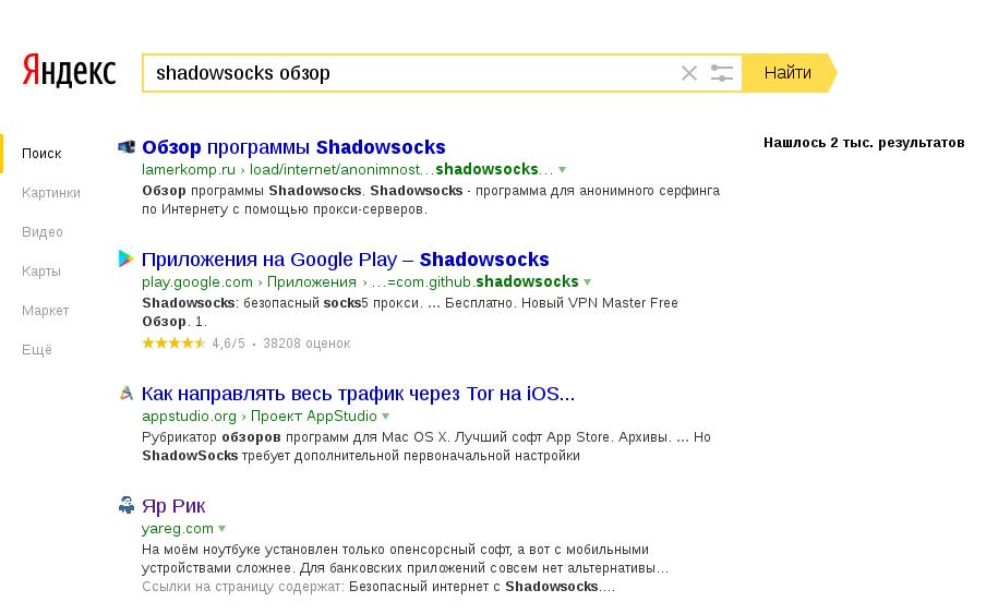 Top 10 Яндекса по запросу [shadowsocks обзор]