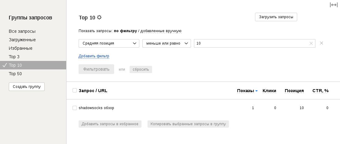 Последние запросы Top 10 в Яндекс.Вебмастере