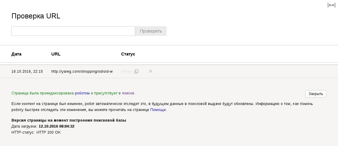 Проверка URL в Яндекс.Вебмастере