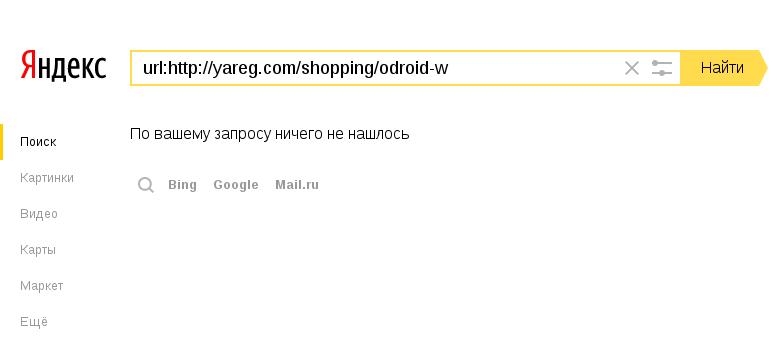Яндекс: ничего не нашлось